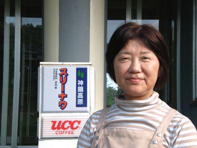 小田根富子